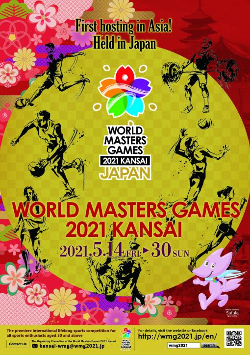 Competition schedule and outline of the WMG 2021 Kansai is decided!