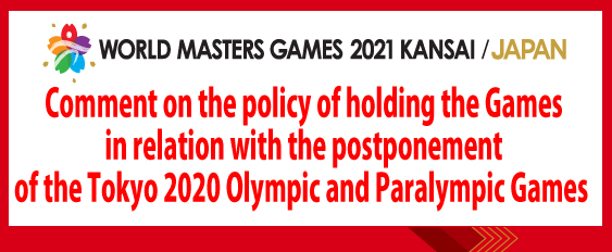 Comment on the policy of holding the Games in relation with the postponement of the Tokyo 2020 Olympic and Paralympic Games